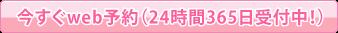 今すぐweb予約(24時間365日受付中!)